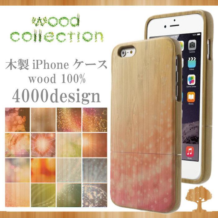 ウッドケース iPhone6 iPhone6s iPhone6splus iPhone6plus iPhone5 iPhone5s 対応 ドット柄 光 結晶 美しい 色 カラー ミラーボール キラキラ デザイン アート カラフル 虹色 レインボー