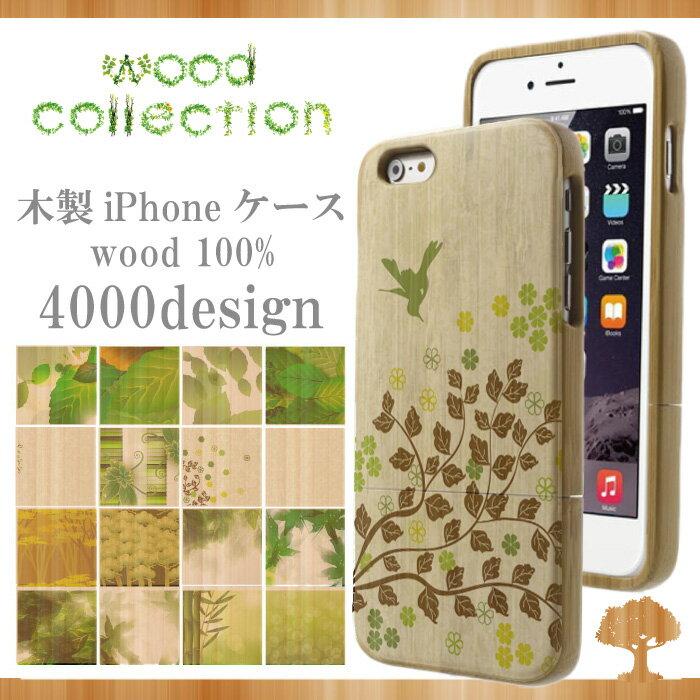 ウッドケース iPhone6 iPhone6s iPhone6splus iPhone6plus iPhone5 iPhone5s 対応 緑 大自然 ナチュラル デザイン 葉っぱ グリーン エコ eco 和柄