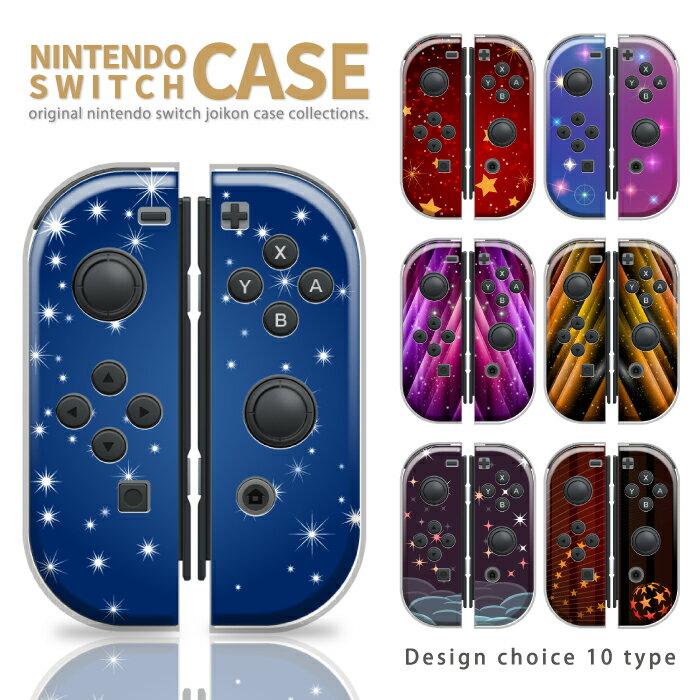 Nintendo Switch ケース 任天堂 スイッチ ジョイコン ケース カバー スイッチケース 星柄 宇宙 スター ブルー レッド パープル ブラウン ネイビー ピンク ブラック 赤 青 茶色 人気 かわいい おしゃれ