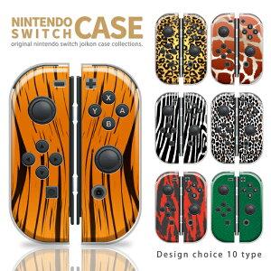 Nintendo Switch ケース 任天堂 スイッチ ジョイコン ケース カバー スイッチケース アニマル柄 動物 豹柄 ゼブラ キリン レッド ブラウン グリーン 人気 かわいい おしゃれ