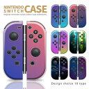 Nintendo Switch ケース 任天堂 スイッチ ジョイコン ケース カバー スイッチケース グラデーション ブルー ピンク パープル グリーン ブラック ベージュ 人気 かわいい おしゃれ