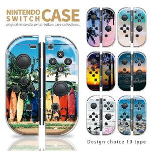Nintendo Switch ケース 任天堂 スイッチ ジョイコン ケース カバー スイッチケース サーフィン ハワイアン バカンス 南国 海 ピンク ブルー ブラウン オレンジ 人気 かわいい おしゃれ