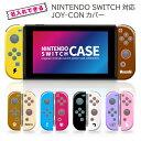 Nintendo Switch ケース 任天堂 スイッチ ジョイコン ケース カバー スイッチケース 名入れ プレゼント ネーム 人気 …