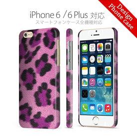 【 iPhone6sケース 】【 iPhone6s plus ケース 】リアル 動物 柄 奇麗自然 ヒョウ柄 豹柄 アニマル 動物 猛獣 iPhone6sケース 全面印刷 奇麗 熱転写印刷 iPhone6s iPhone6sプラス iPhone6s plus Apple アップル アイフォン6 IPHINE6 iPhone6s plus