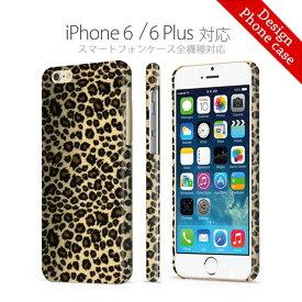 【 iPhone6sケース 】【 iPhone6s plus ケース 】オレンジ 奇麗 人気柄 ヒョウ柄 豹柄 アニマル 動物 猛獣 iPhone6sケース 全面印刷 奇麗 熱転写印刷 iPhone6s iPhone6sプラス iPhone6s plus Apple アップル アイフォン6 IPHINE6 iPhone6s plus