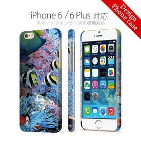 【 iPhone6sケース 】【 iPhone6s plus ケース 】 水中 熱帯魚 クリスチャン ラッセン好きには! ダイビンング 奇麗 魚 珊瑚 お洒落柄 iPhone6sケース 全面印刷 奇麗 熱転写印刷 iPhone6s iPhone6sプラス iPhone6s plus Apple アップル アイフォン6 IPHINE6 iPhone6s plus