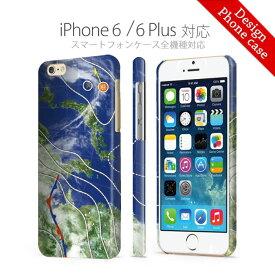 全機種対応ハードケース 明日は晴れるかな? 天気 予報 ケース 面白 アイテム iPhoneX/XS iPhoneXS Max iPhoneXR iPhone8plus iPhone7 plus AQUOS arrows Galaxy Nexus Xperia対応スマホケース スマートフォンケース