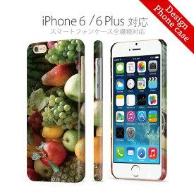 全機種対応ハードケース 女性に大人気!! フルーツ柄 流行 レモン パイナップル 果物 オレンジ いちご ココナッツ iPhoneX/XS iPhoneXS Max iPhoneXR iPhone8plus iPhone7 plus AQUOS arrows Galaxy Nexus Xperia対応スマホケース スマートフォンケース