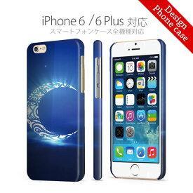 【 iPhone6sケース 】【 iPhone6s plusケース 】流行柄 宇宙柄 エレクトロ スペース 星 月 星座 天体観測 iPhone6sケース 全面印刷 奇麗 熱転写印刷 iPhone6s iPhone6sプラス iPhone6s plus Apple アップル アイフォン6 IPHINE6 iPhone6s plus スマホケース スマートフォン