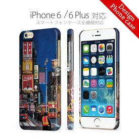 全機種対応ハードケース ニューヨーク NEW YORK NY マンハッタン ブルックリン 街並 夜景 アメリカ iPhoneXS Max iPhoneXR iPhone8 iPhone7 plus Xperia 1 Ace XZ3 XZ2 AQUOS R3 sense2 ZERO Galaxy S10+ 対応スマホケース スマートフォンケース