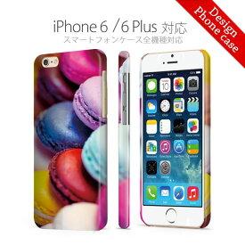 全機種対応ハードケース 流行 フルーツ柄 デザート マカロン かわいい デザイン 全面印刷 奇麗 熱転写印刷 iPhoneXS Max iPhoneXR iPhone8 iPhone7 plus Xperia 1 Ace XZ3 XZ2 AQUOS R3 sense2 ZERO Galaxy S10+ 対応 スマホケース スマートフォン