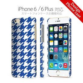 【 iPhone6sケース 】【 iPhone6s plusケース 】チェック柄 千鳥格子 オシャレ 柄 総柄 コート アパレル iPhone6sケース 全面印刷 奇麗 熱転写印刷 iPhone6s iPhone6sプラス iPhone6s plus Apple アップル アイフォン6 IPHINE6 iPhone6s plus スマホケース スマートフォン