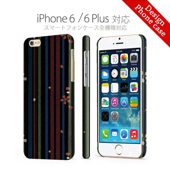 【 iPhone6ケース 】【 iPhone6plusケース 】和柄 ストライプ 縦模様 花柄 フラワー 美 美しい 日本 JAPAN iPhone6ケース 全面印刷 奇麗 熱転写印刷 iPhone6 iPhone6プラス iPhone6plus Apple アップル アイフォン6 IPHINE6 iPhone6PLUS スマホケース スマートフォン