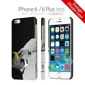 【 iPhone6ケース 】【 iPhone6plusケース 】バナナ デザイン アンディ ウォーホル Andy Warhol デザイナー iPhone6ケース 全面印刷 奇麗 熱転写印刷 iPhone6 iPhone6プラス iPhone6plus Apple アップル アイフォン6 IPHINE6 iPhone6PLUS スマホケース スマートフォン