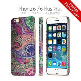 【 iPhone6sケース 】【 iPhone6s plusケース 】ペイズリー 柄 花柄 奇麗 彩 絵 フラワーデザイン iPhone6sケース 全面印刷 奇麗 熱転写印刷 iPhone6s iPhone6sプラス iPhone6s plus Apple アップル アイフォン6 IPHINE6 iPhone6s plus スマホケース スマートフォン