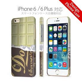 全機種対応ハードケース バレンタイン ホワイトデー チョコレート chocolate カカオ 全面印刷 奇麗 熱転写印刷 iPhoneSE(第2世代) iPhone11 X/XS 8 arrows 5G Xperia 1 II 10 AQUOS sense3 Galaxy S20+ SE2 対応スマホケース スマートフォンケース