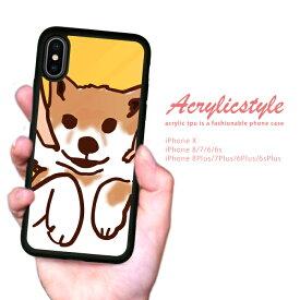 アイフォンケース 1000円 iPhone ケース TPU ハードケース iPhone x ケース iphone8ケース iPhone7 iPhone6s 流行 トレンド セレブ デザイン 柴犬 動物 アニマル 手描き ほっぺ かわいい