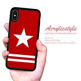 アイフォンケース 1000円 iPhone ケース TPU ハードケース iPhone x ケース iphone8ケース iPhone7 iPhone6s 流行 トレンド セレブ デザイン 星 スター ヒーロー 赤