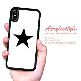 アイフォンケース 1000円 iPhone ケース TPU ハードケース iPhone x ケース iphone8ケース iPhone7 iPhone6s 流行 トレンド セレブ デザイン 星 スター ヒーロー 白 シンプル