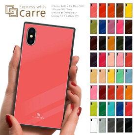 四角い スマホケース スクエア型 四角 耐衝撃 背面ガラス 強化ガラス iPhone ケース TPU ケース カラー べた塗り レッド ブルー グリーン イエロー ピンク iphone8 ケース Galaxy s9 ケース iPhone x ケース iPhone xr 流行 トレンド 海外