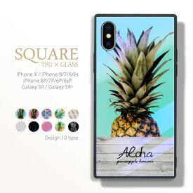 スクエア型 四角 耐衝撃 背面ガラス 強化ガラス iPhone ケース TPU ハードケース トロピカル Hawaii ハワイアン アロハ iphone8 ケース Galaxy s9 ケース iPhone x ケース iPhone7 iPhone6s 海外 セレブ 西海岸 サパイナップル パイン