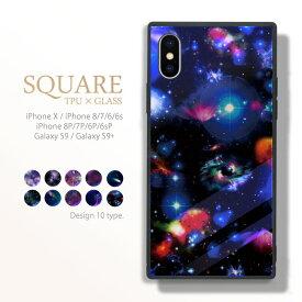 スクエア型 四角 耐衝撃 背面ガラス 強化ガラス iPhone ケース TPU ハードケース 宇宙 星 空 iphone8 ケース Galaxy s9 ケース iPhone x ケース iPhone7 iPhone6s 流行 トレンド 流星 月 惑星