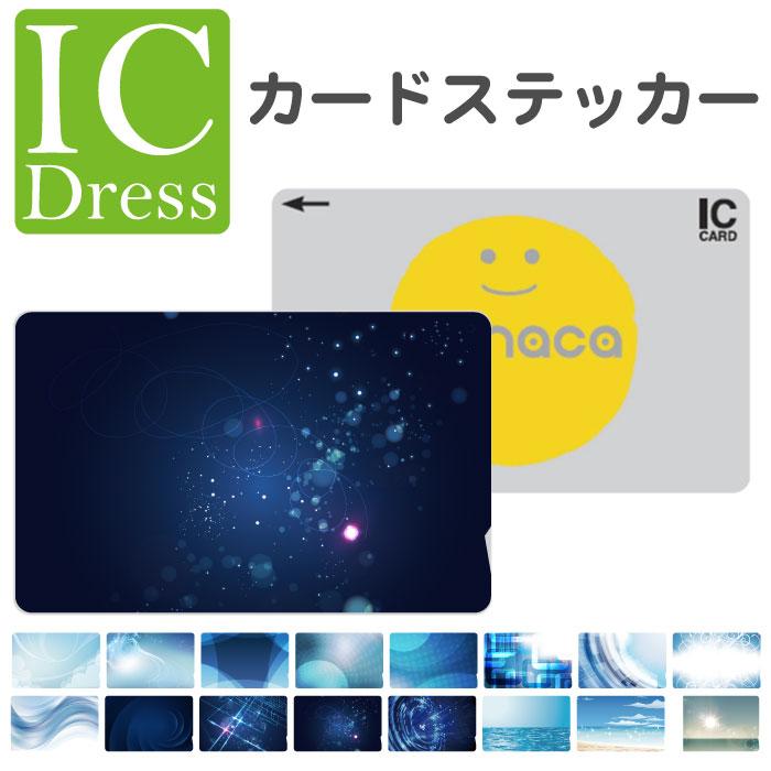 ICカードステッカー ICカードシール スイカ Suica PASMO パスモ ICOCA TOICA Edy nanaco manaca アーティスティック デジタルデザイン 宇宙 ブルー sea 青い 青色 深海 水 ウォーター レザー
