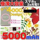 【送料無料】 オリジナル モバイルバッテリー 大容量 5000mAh 超薄型 記念日 軽量 コンパクト フラワーデザイン 花柄…