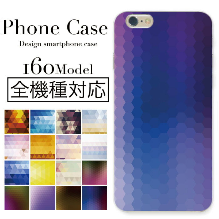 iPhone6s ケース スマホケース 全機種対応 xperia galaxy arrows disney mobile sh-02g so-01g so-02g sc-01g f-02g sh-01g 幾何学模様 デザイン アート クリスタル 模様 レインボー 虹 ドット ストライプ 綺麗