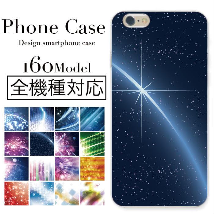iPhone6s ケース スマホケース 全機種対応 xperia galaxy arrows disney mobile sh-02g so-01g so-02g sc-01g f-02g sh-01g 光 の 結晶 美しい 色 カラー ミラーボール キラキラ デザイン アート カラフル 虹色 レインボー