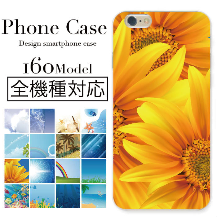 iPhone6s ケース スマホケース 全機種対応 xperia galaxy arrows disney mobile sh-02g so-01g so-02g sc-01g f-02g sh-01g 海 ヤシの木 バカンス ハワイアンデザイン 熱帯魚 海中 ひまわり