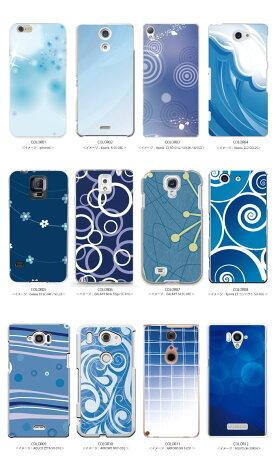 iPhone6ケーススマホケース全機種対応xperiagalaxyarrowsdisneymobilesh-02gso-01gso-02gsc-01gf-02gsh-01gアーティスティックデジタルデザイン宇宙ブルーsea青い青色深海水ウォーターハードケース大人気
