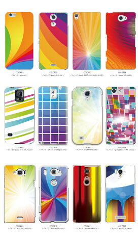 iPhone6ケーススマホケース全機種対応xperiagalaxyarrowsdisneymobilesh-02gso-01gso-02gsc-01gf-02gsh-01g抽象的カラフルレインボー虹アートおしゃれスマホデジタルデザイン流行柄パターンハードケース大人気