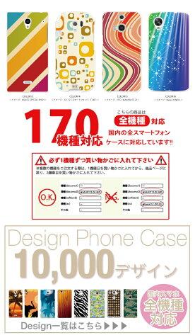 iPhone6ケーススマホケース全機種対応xperiagalaxyarrowsdisneymobilesh-02gso-01gso-02gsc-01gf-02gsh-01g抽象的カラフルボーダー水玉虹アートフラワーおしゃれデジタルデザイン流行柄パターンハードケース大人気