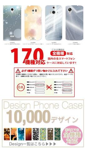 iPhone6ケーススマホケース全機種対応xperiagalaxyarrowsdisneymobilesh-02gso-01gso-02gsc-01gf-02gsh-01g高級感立体アートおしゃれ白色ホワイトシルバー鉄ステンレスキラキラ流行柄パターンハードケース大人気