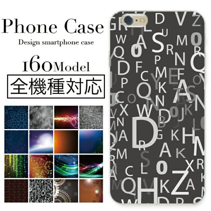 iPhone6s ケース スマホケース 全機種対応 xperia galaxy arrows disney mobile sh-02g so-01g so-02g sc-01g f-02g sh-01g デジタルアート おしゃれ 白色 ホワイト シルバー 鉄 ステンレス キラキラ 流行 柄 パターン ハードケース 大人気