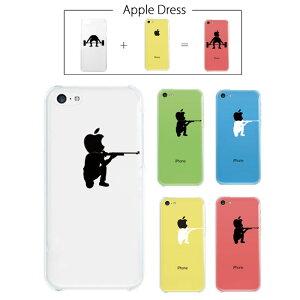 【 iPhone5 C 】 アップル ドレス 拳銃 エアガン 警察 怖いアップル 犯人 射撃 洋画 手を上げろ スポーツ リンゴマーク iPhone5 アイフォン アイフォーン Apple iPad mini iMac MacBook savi00005c