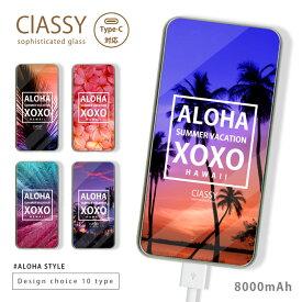 大容量 両面ガラスバッテリー モバイルバッテリー 光沢 カラー ハワイアン アロハ プルメリア 海 西海岸 カリフォルニア 流行 トレンド ClASSY sophisticated glass ギフト プレゼント