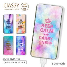 大容量 両面ガラスバッテリー 水彩 モバイルバッテリー 光沢 シンプル 大人 可愛い 流行 トレンド パステルカラー ピンク オレンジ ネイビー ブルー グリーン パープル ClASSY sophisticated glass ギフト プレゼント