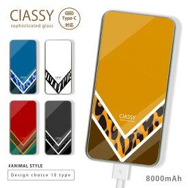 大容量 両面ガラスバッテリー アニマル柄 モバイルバッテリー 光沢 シンプル 大人 可愛い 流行 トレンド 動物 豹柄 ゼブラ ピンク オレンジ ブルー グリーン ブラック レッド ClASSY sophisticated glass ギフト プレゼント