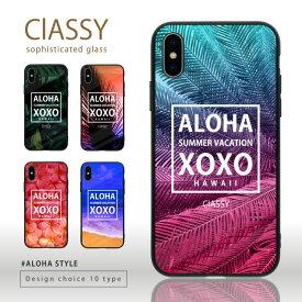 2019年 新作 スマホケース スリムガラス ラウンドタイプ 耐衝撃 強化ガラス iPhone ケース TPU ハードケース 光沢 カラー ハワイアン アロハ プルメリア 海 西海岸 カリフォルニア iphone8 ケース iPhone x ケース iPhone7 流行 トレンド ClASSY sophisticated glass