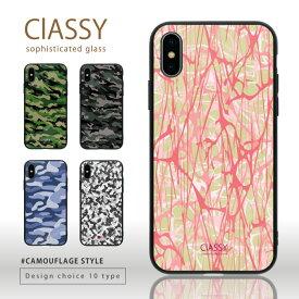 2019年 新作 スマホケース スリムガラス ラウンドタイプ 迷彩柄 耐衝撃 強化ガラス iPhone ケース TPU ハードケース 光沢かっこいい カモフラ カーキ グリーン イエロー ブルー グリーン ネイビー パープル ピンク iphone7 8 X/XS ケース ClASSY sophisticated glass