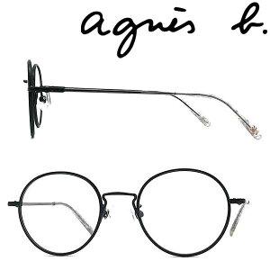 agnes b. メガネフレーム アニエスベー レディース ブラック メガネフレーム 眼鏡 AB-50-0058-03 ブランド