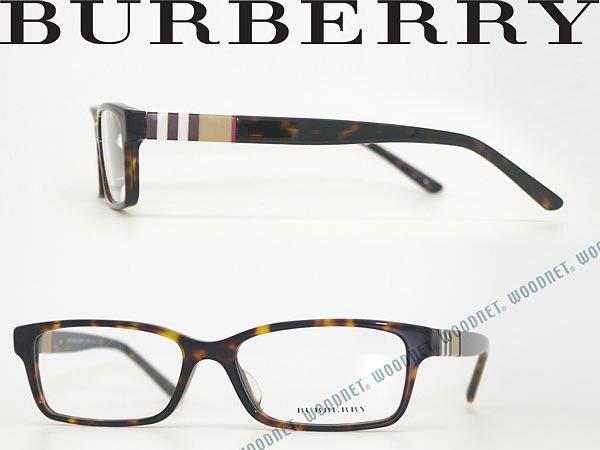 眼鏡 BURBERRY バーバリー メガネフレーム めがね 鼈甲柄ブラウン BU2207D-3002 ブランド/メンズ&レディース/男性用&女性用/度付き・伊達・老眼鏡・カラー・パソコン用PCメガネレンズ交換対応/レンズ交換は6,800円〜