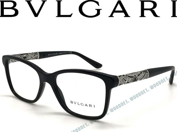 BVLGARI ブルガリ ブラック メガネフレーム 眼鏡 めがね 0BV-4125B-501 ブランド/メンズ&レディース/男性用&女性用/度付き・伊達・老眼鏡・カラー・パソコン用PCメガネレンズ交換対応/レンズ交換は6,822円〜