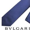 BVLGARI ネクタイ ブルガリ メンズ ネイビー シルク フォーマル 244097-NAVY ブランド