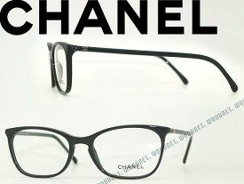 【人気モデル】CHANEL シャネル メガネフレーム 眼鏡 めがね ブラック 0CH-3281-C501 ブランド/レディース/女性用/度付き・伊達・老眼鏡・カラー・パソコン用PCメガネレンズ交換対応 おしゃれ