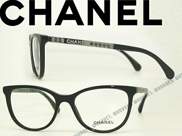 CHANEL シャネル メガネフレーム 眼鏡 めがね ブラック 0CH-3342-C501 ブランド/レディース/女性用/度付き・伊達・老眼鏡・カラー・パソコン用PCメガネレンズ交換対応