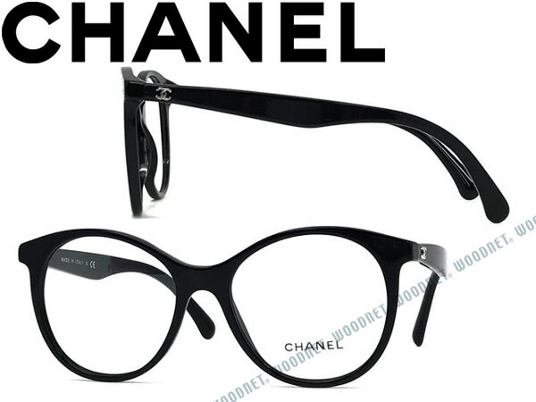 CHANEL シャネル メガネフレーム 眼鏡 めがね ブラック 0CH-3361-C501 ブランド/レディース/女性用/度付き・伊達・老眼鏡・カラー・パソコン用PCメガネレンズ交換対応