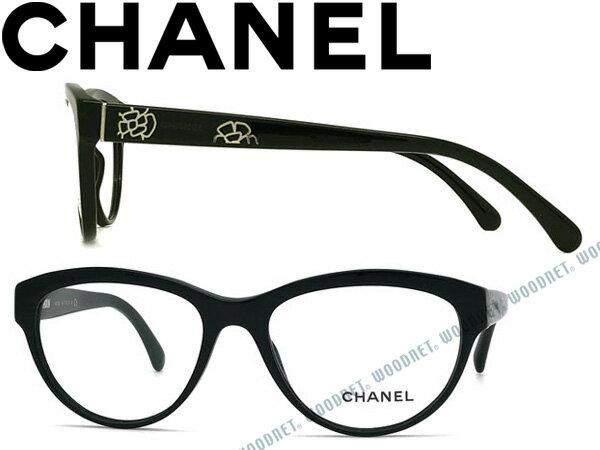 CHANEL シャネル メガネフレーム 眼鏡 めがね ブラックメガネフレーム 眼鏡 0CH-3256-C501 ブランド/レディース/女性用/度付き・伊達・老眼鏡・カラー・パソコン用PCメガネレンズ交換対応